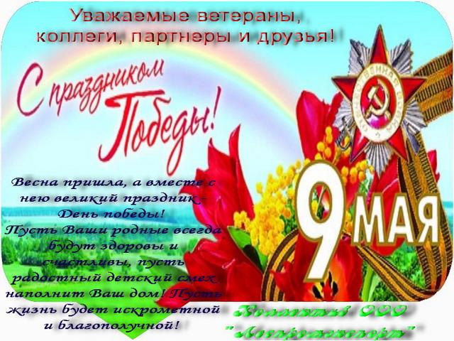 Поздравление на день победы в школе